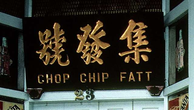 Chp Chip Fatt sign